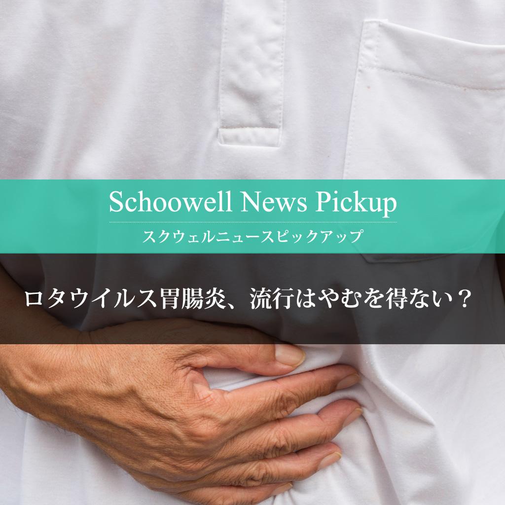 ロタウイルス胃腸炎、流行はやむを得ない?