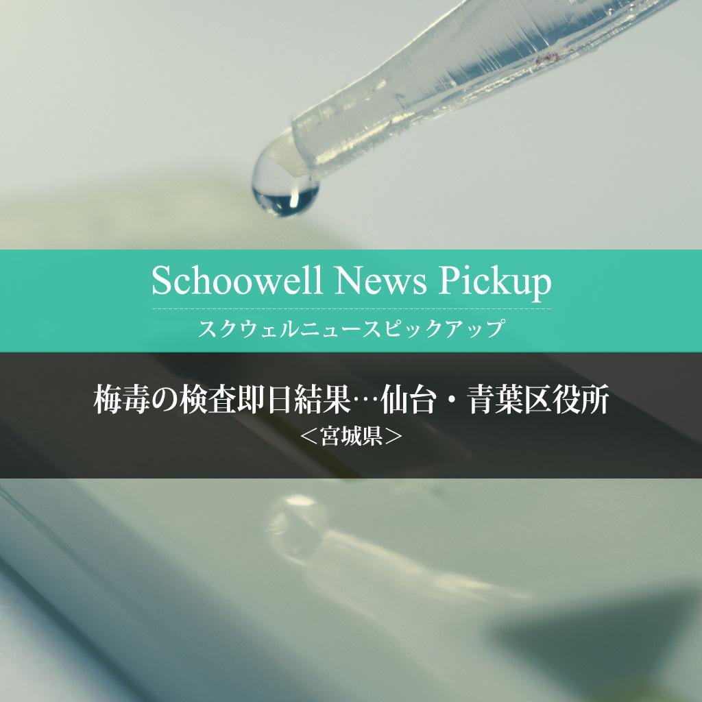 梅毒の検査即日結果…仙台・青葉区役所