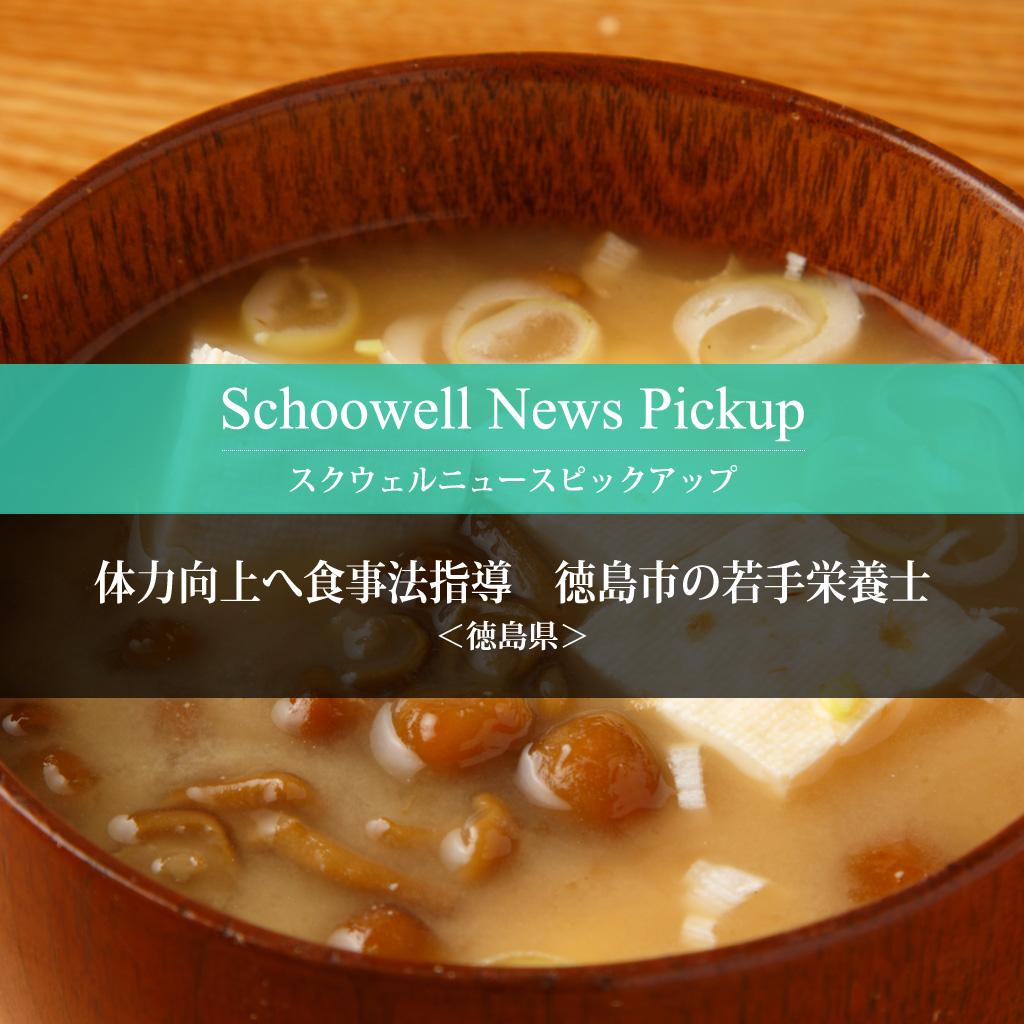 体力向上へ食事法指導 徳島市の若手栄養士