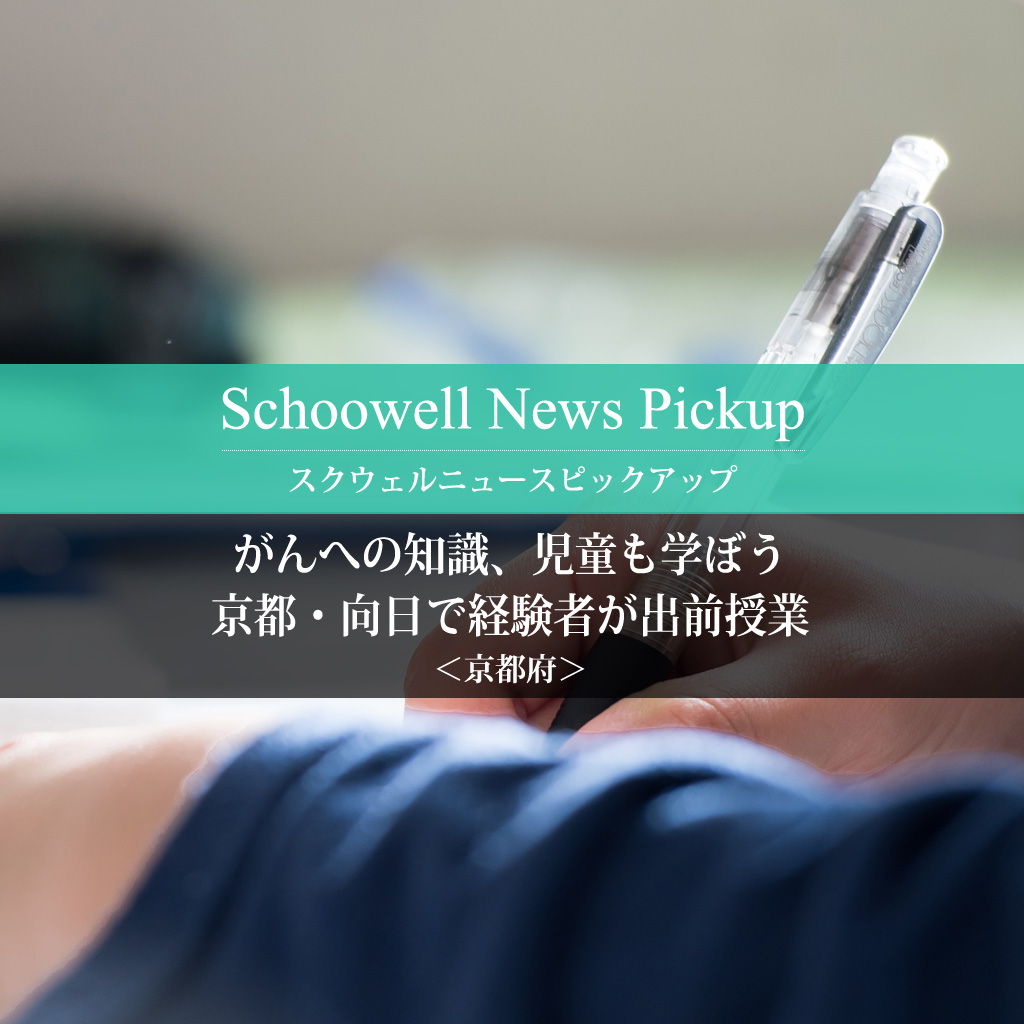 がんへの知識、児童も学ぼう 京都・向日で経験者が出前授業