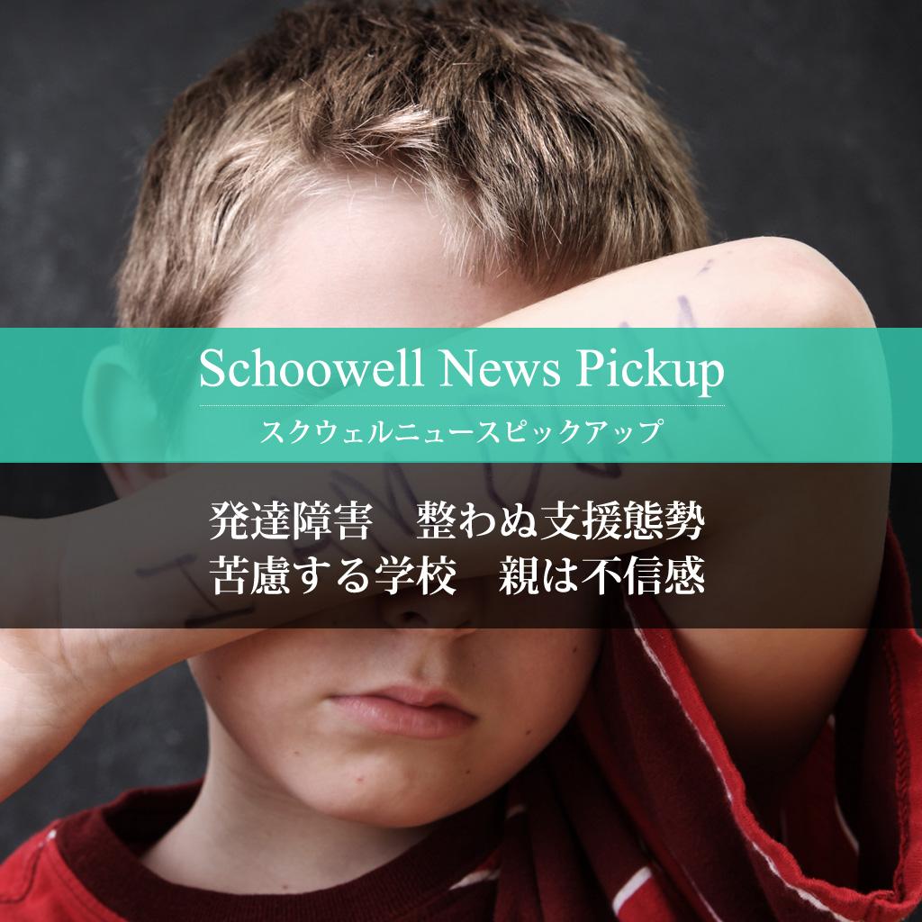 発達障害 整わぬ支援態勢 苦慮する学校 親は不信感