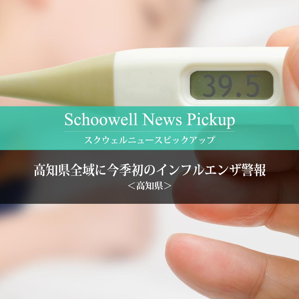 高知県全域に今季初のインフルエンザ警報