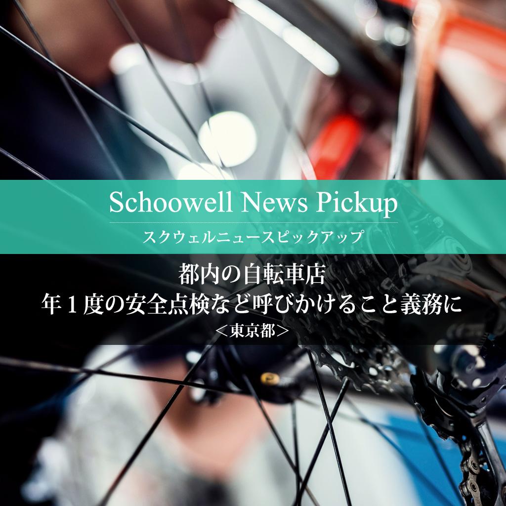 都内の自転車店 年1度の安全点検など呼びかけること義務に