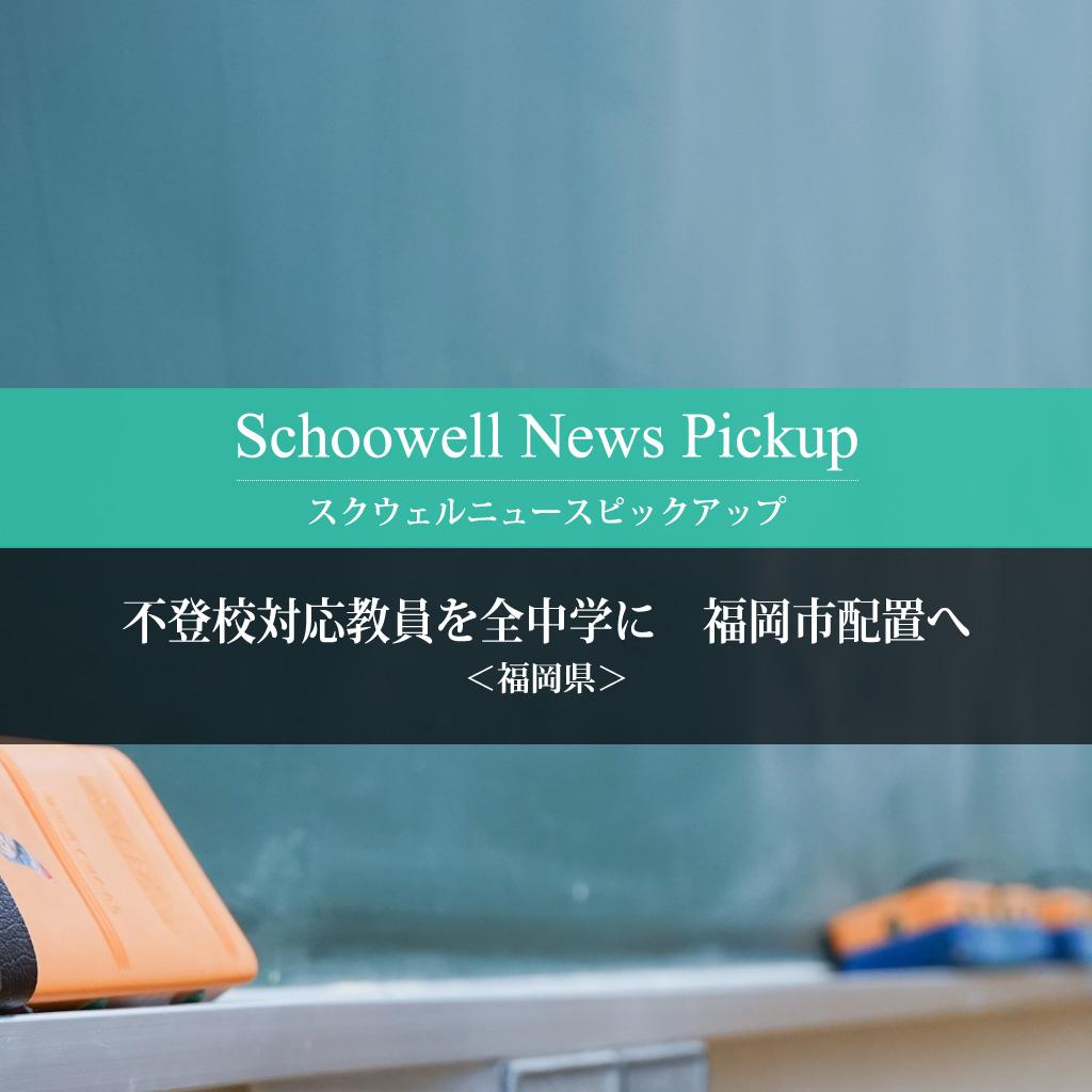 <福岡県>不登校対応教員を全中学に 福岡市配置へ