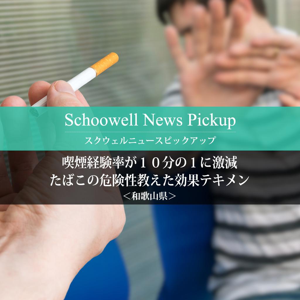 喫煙経験率が10分の1に激減 たばこの危険性教えた効果テキメン