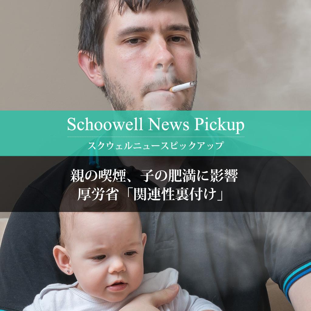 親の喫煙、子の肥満に影響 厚労省「関連性裏付け」