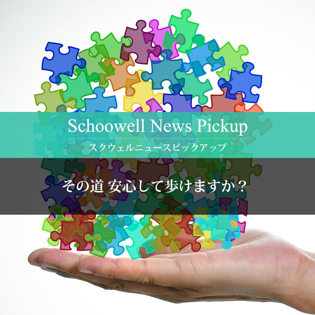 誰に対しても当てはまる! 札幌市の発達障害「虎の巻」が話題に 両方の立場で構成「考えるきっかけに」