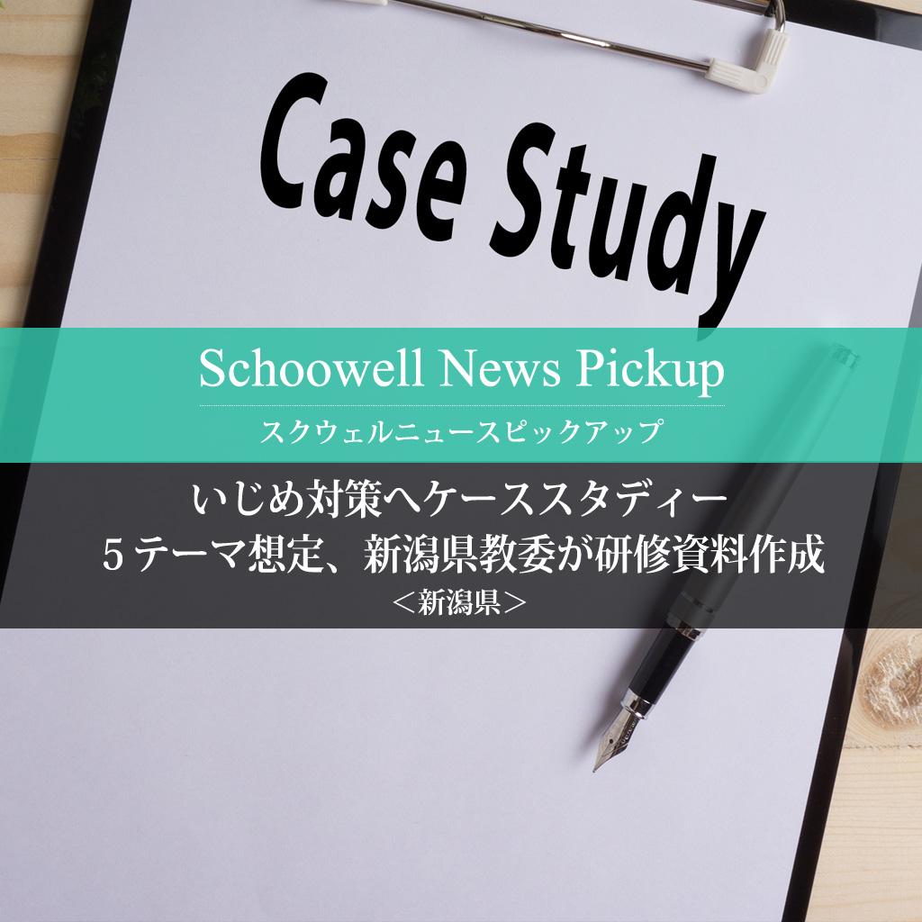いじめ対策へケーススタディー 5テーマ想定、新潟県教委が研修資料作成