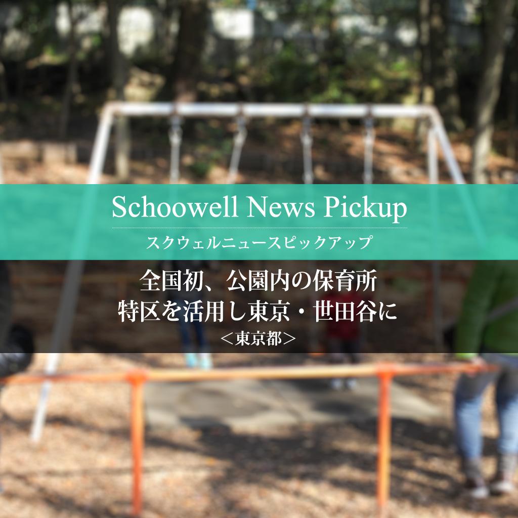 <東京都>全国初、公園内の保育所 特区を活用し東京・世田谷に