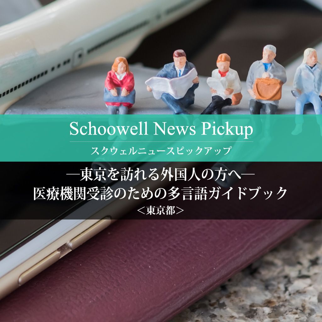 <東京都>医療機関受診のための多言語ガイドブック