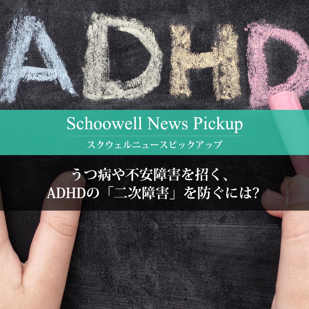 うつ病や不安障害を招く、ADHDの「二次障害」を防ぐには?