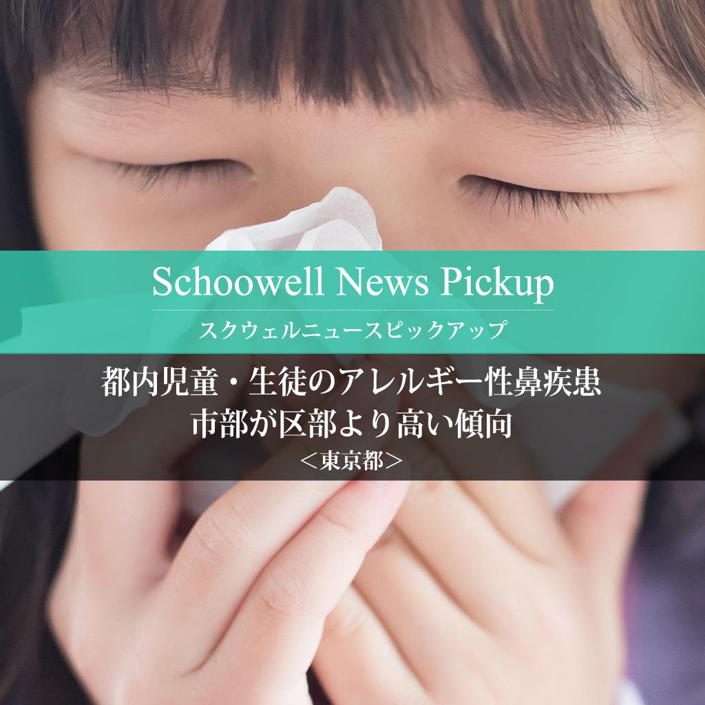 都内児童・生徒のアレルギー性鼻疾患、市部が区部より高い傾向