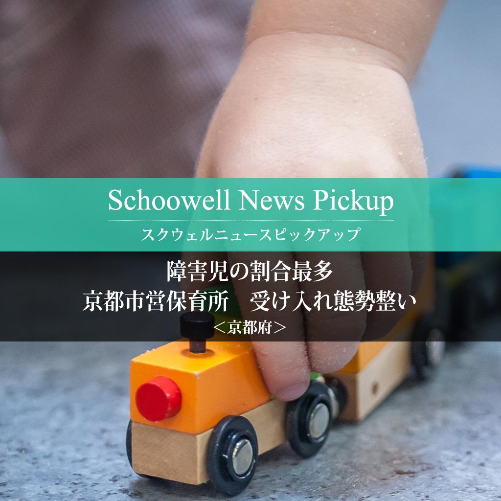 障害児の割合最多、京都市営保育所 受け入れ態勢整い