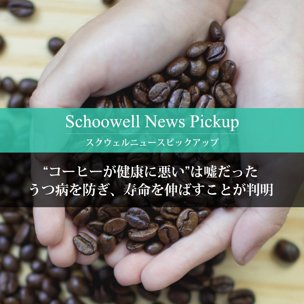 """""""コーヒーが健康に悪い""""は嘘だった うつ病を防ぎ、寿命を伸ばすことが判明"""