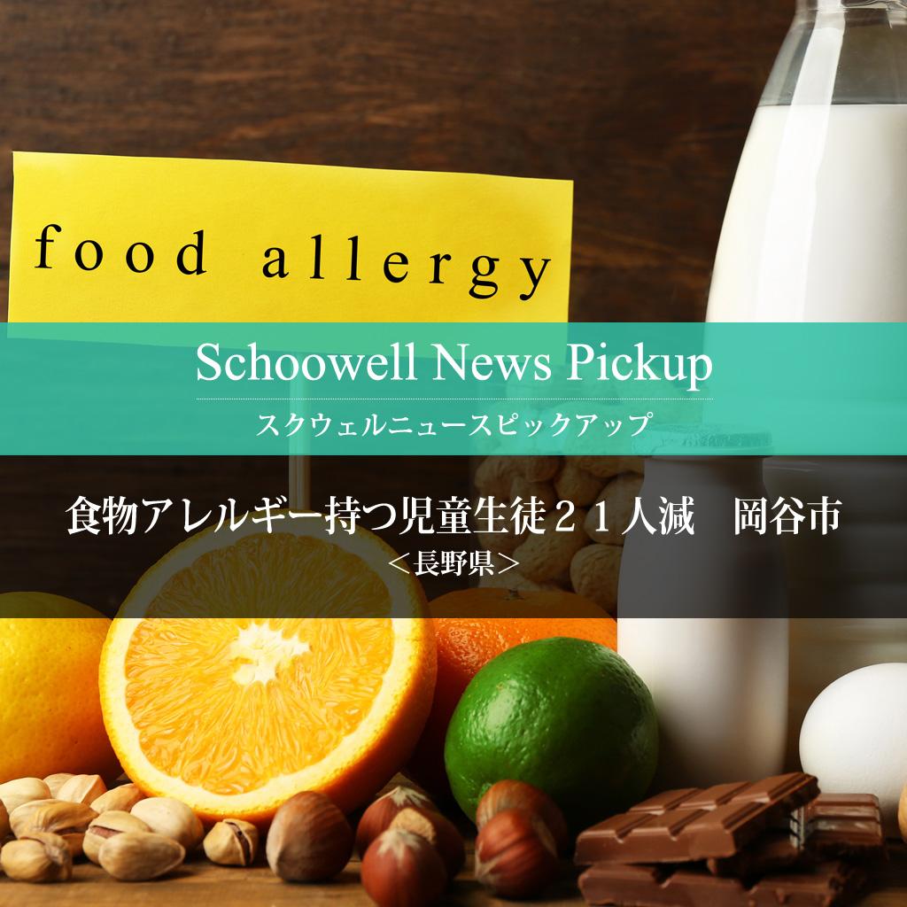 食物アレルギー持つ児童生徒21人減 岡谷市