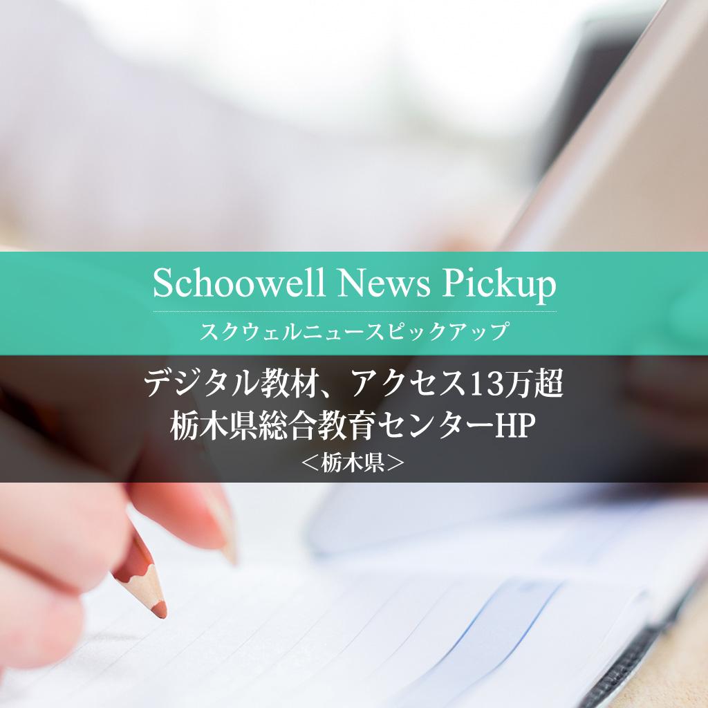 デジタル教材、アクセス13万超 栃木県総合教育センターHP