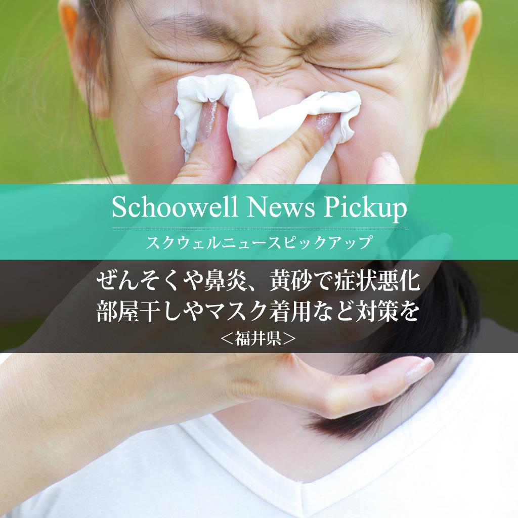 ぜんそくや鼻炎、黄砂で症状悪化 部屋干しやマスク着用など対策を