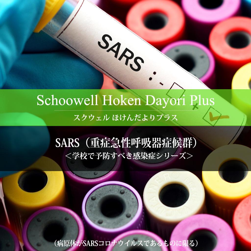 SARS(重症急性呼吸器症候群) - ほけんだよりプラス - 学校で予防すべき感染症シリーズ