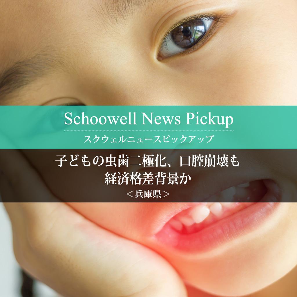 子どもの虫歯二極化、口腔崩壊も 経済格差背景か