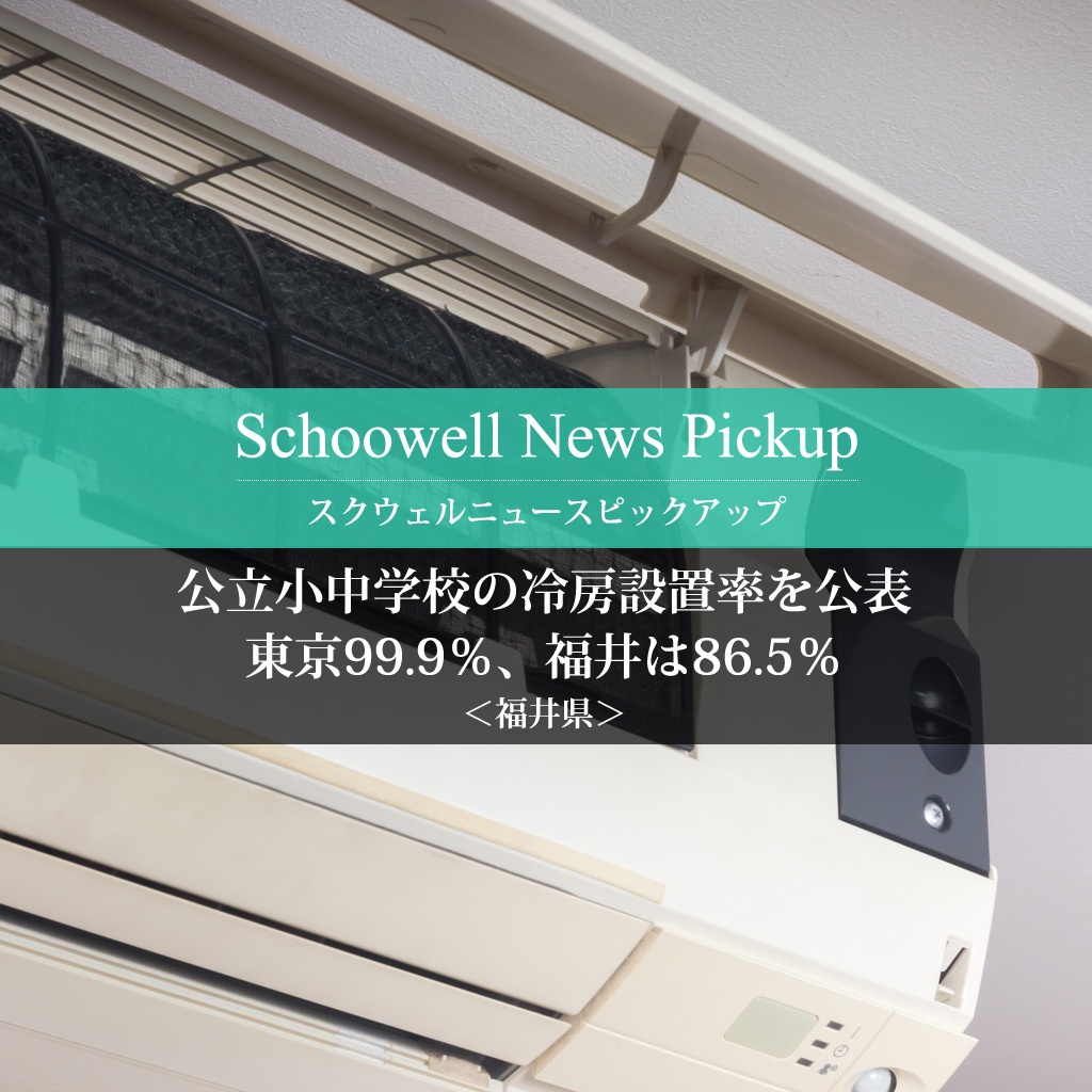 公立小中学校の冷房設置率を公表  東京99.9%、福井は86.5%