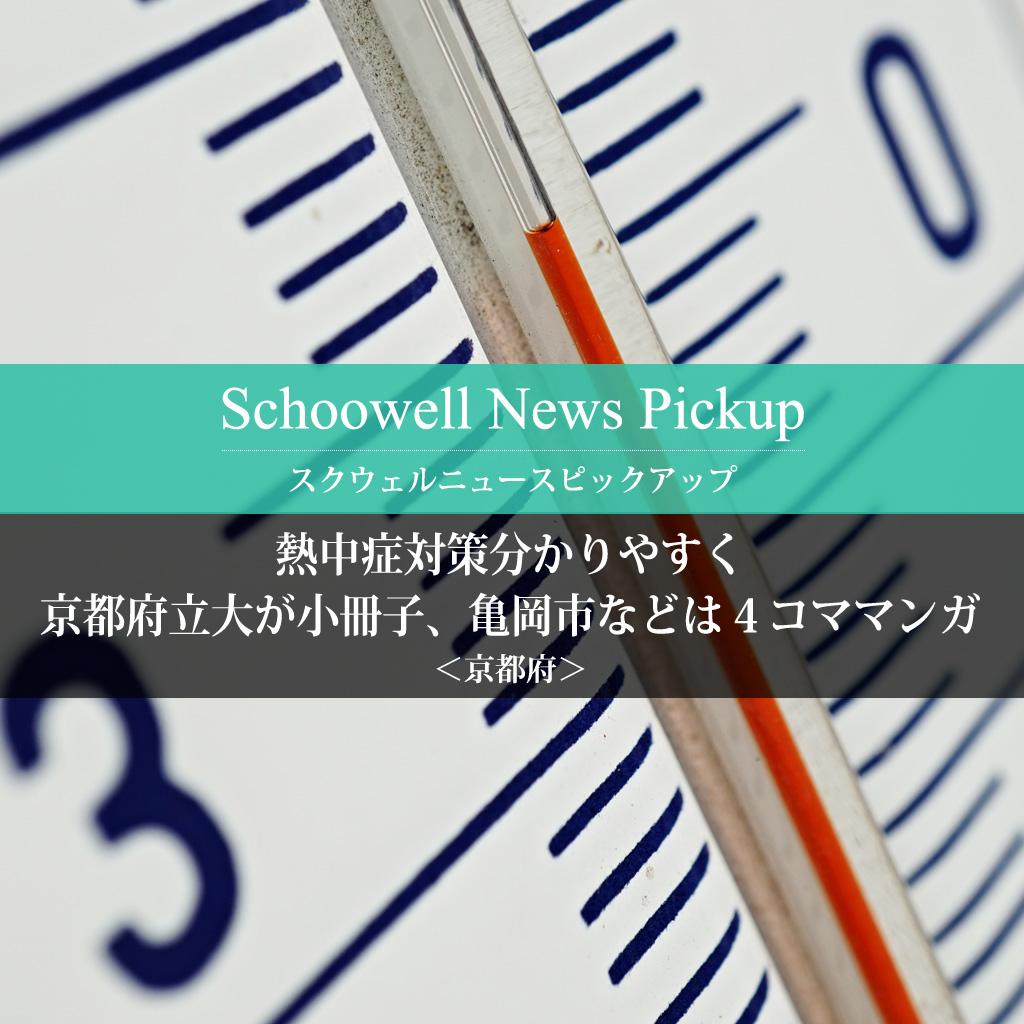 熱中症対策分かりやすく 京都府立大が小冊子、亀岡市などは4コママンガ