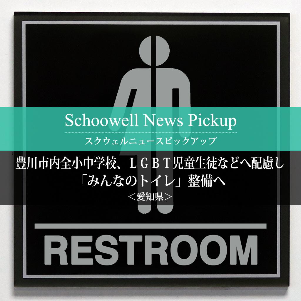 豊川市内全小中学校、LGBT児童生徒などへ配慮し「みんなのトイレ」整備へ