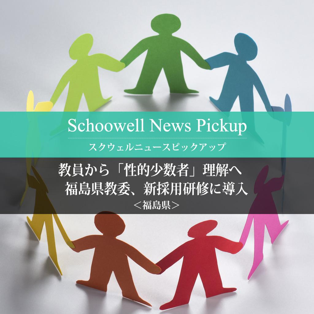 教員から「性的少数者」理解へ 福島県教委、新採用研修に導入