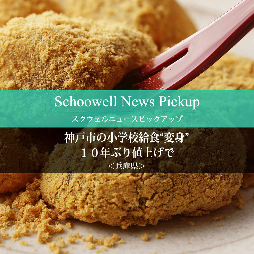 """神戸市の小学校給食""""変身"""" 10年ぶり値上げで"""