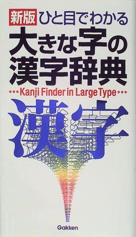 大きな文字の漢字字典