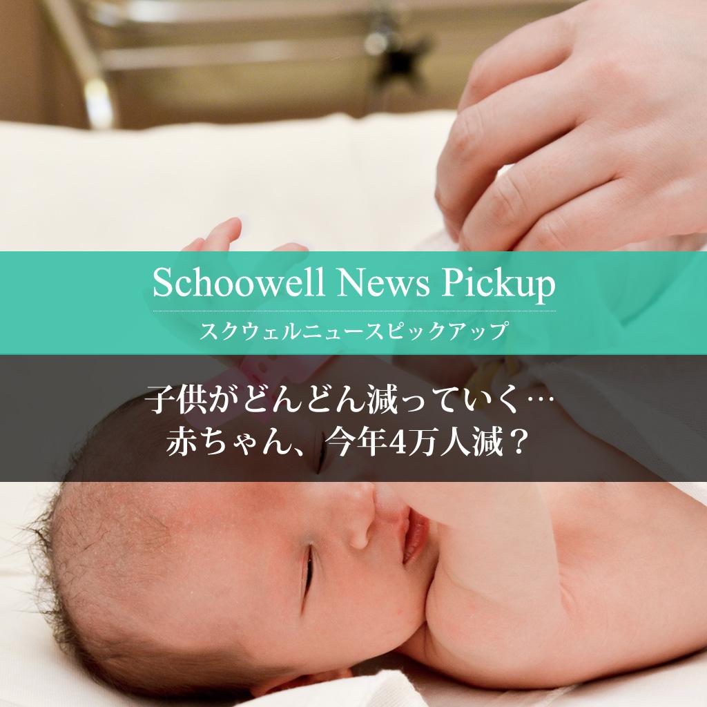 子供がどんどん減っていく――赤ちゃん、今年4万人減?
