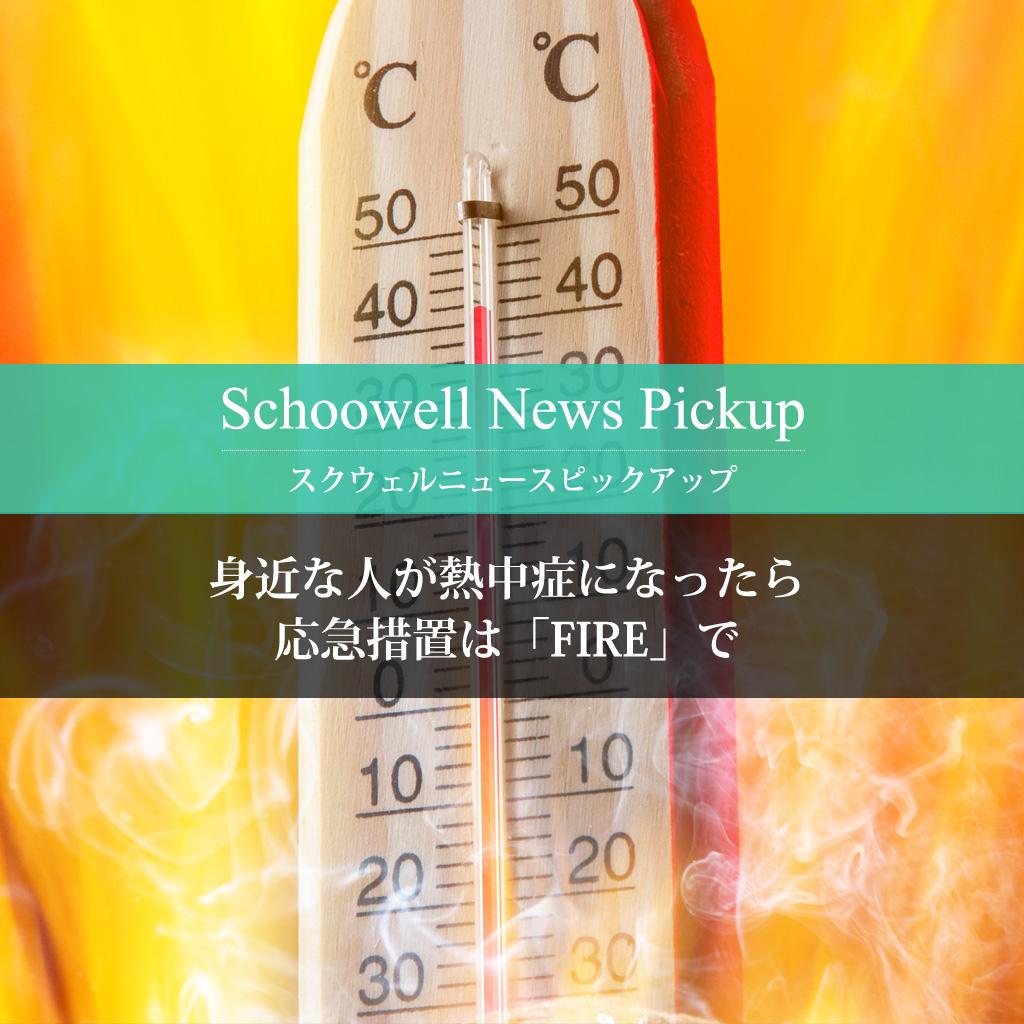 身近な人が熱中症になったら 応急措置は「FIRE」で