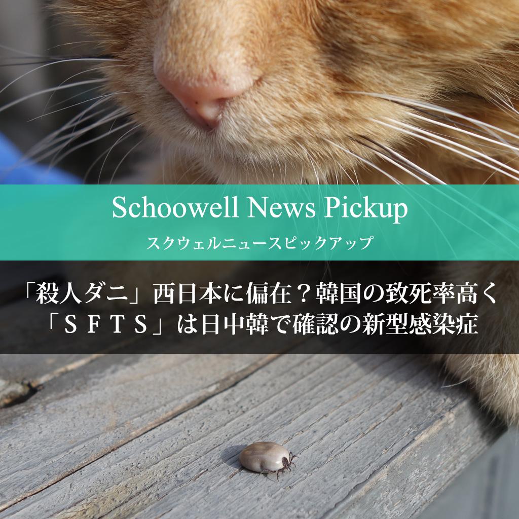 「殺人ダニ」西日本に偏在?韓国の致死率高く 「SFTS」は日中韓で確認の新型感染症