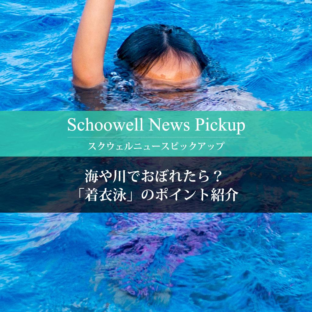 海や川でおぼれたら?「着衣泳」のポイント紹介