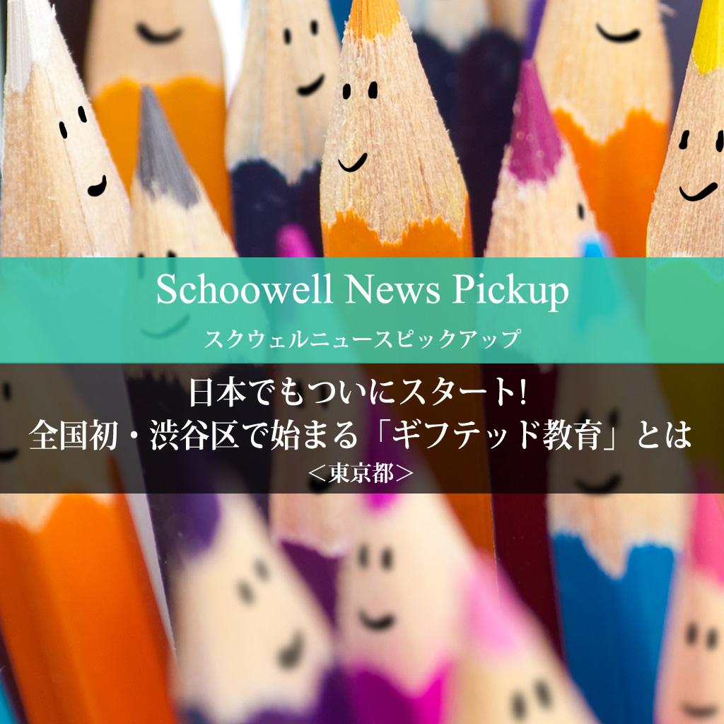 日本でもついにスタート! 全国初・渋谷区で始まる「ギフテッド教育」とは