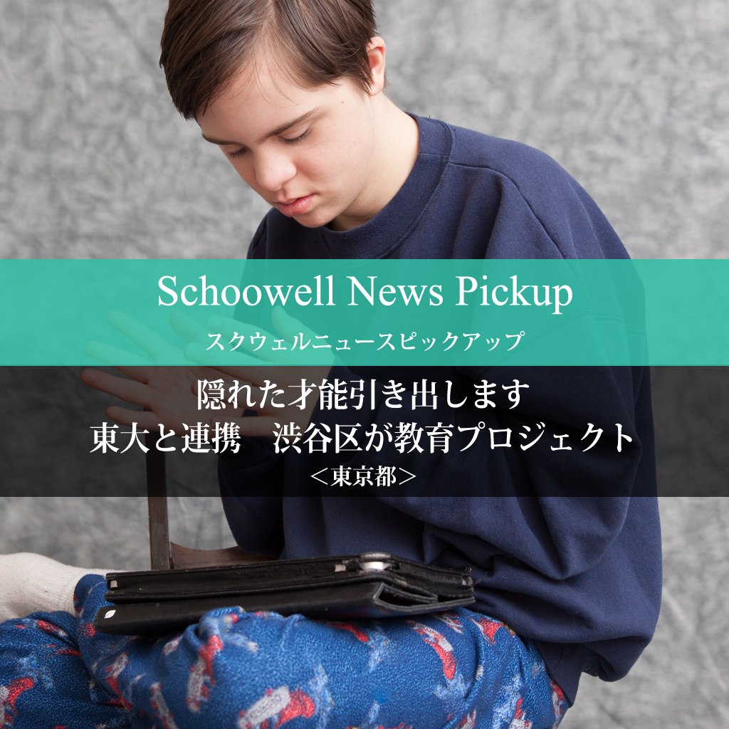 隠れた才能引き出します 東大と連携 渋谷区が教育プロジェクト