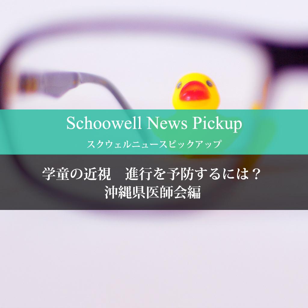 学童の近視 進行を予防するには? 沖縄県医師会編「命ぐすい耳ぐすい」