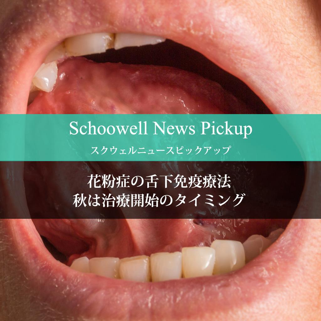 花粉症の舌下免疫療法 秋は治療開始のタイミング