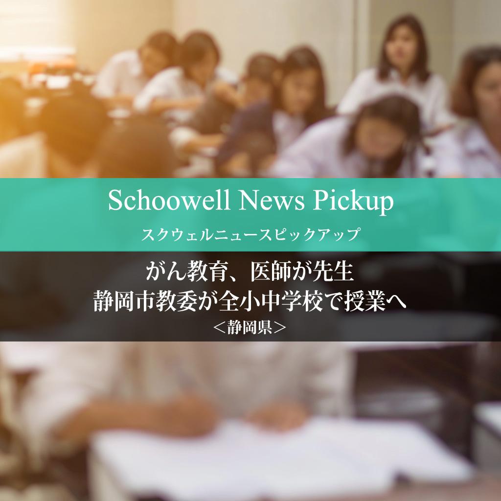 <静岡県>がん教育、医師が先生 静岡市教委が全小中学校で授業へ