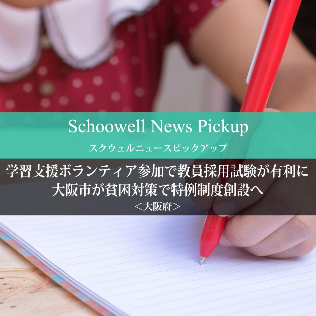 学習支援ボランティア参加で教員採用試験が有利に 大阪市が貧困対策で特例制度創設へ
