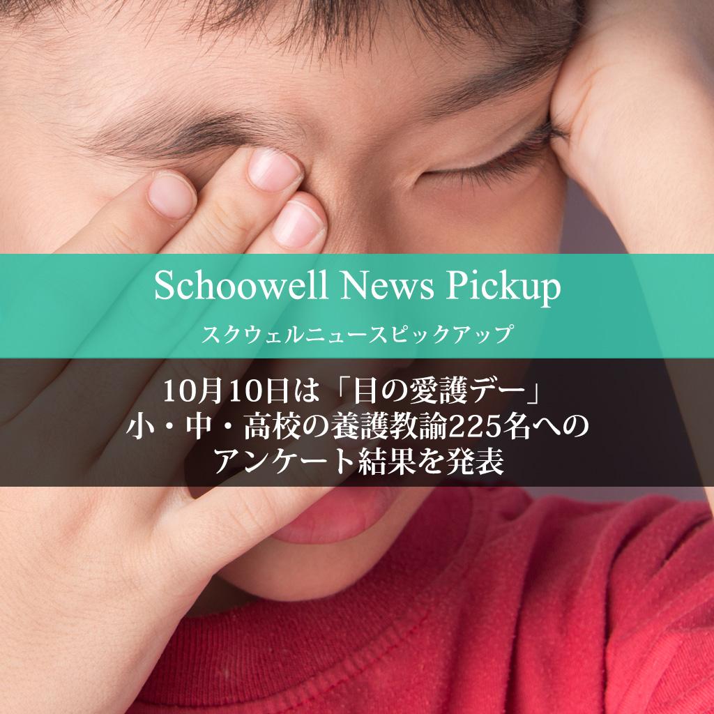 10月10日は「目の愛護デー」 小・中・高校の養護教諭225名へのアンケート結果を発表
