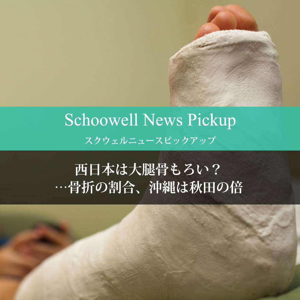 西日本は大腿骨もろい?…骨折の割合、沖縄は秋田の倍