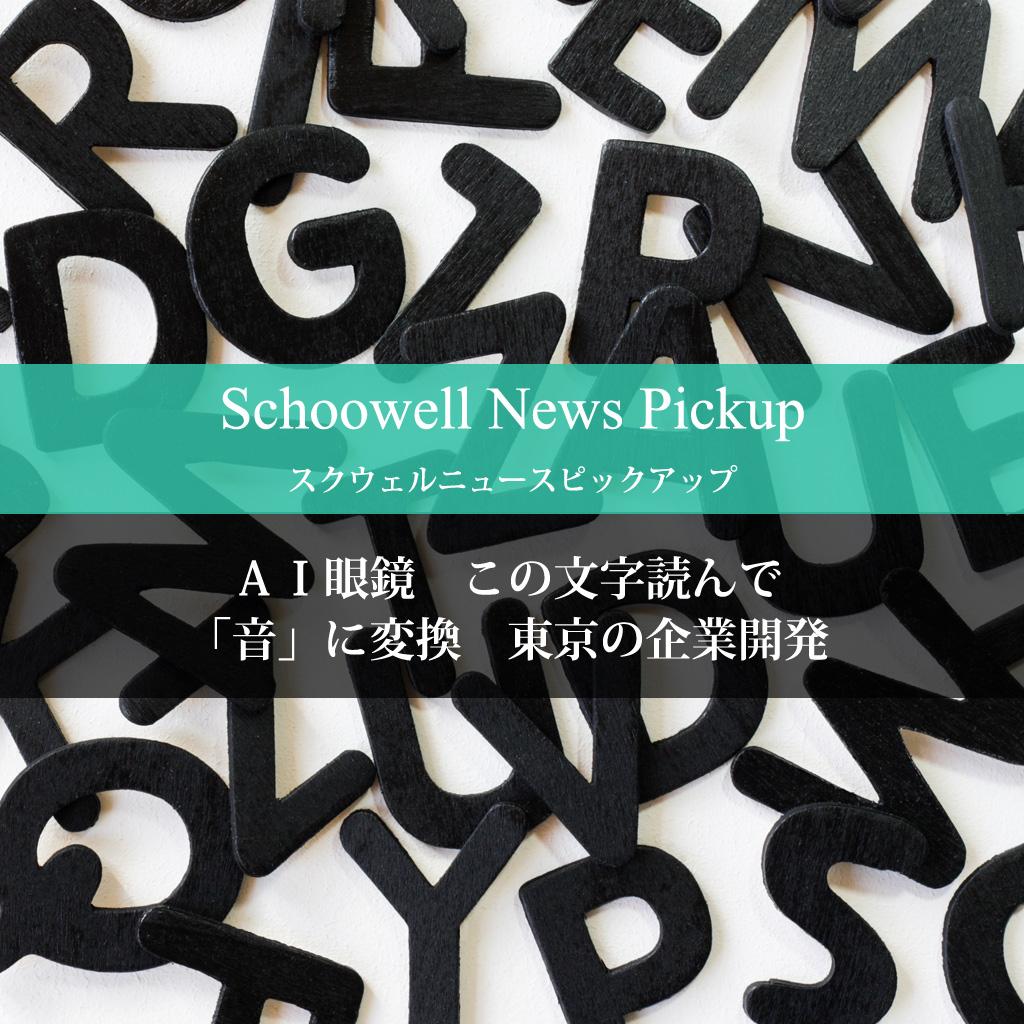AI眼鏡 この文字読んで 「音」に変換 東京の企業開発