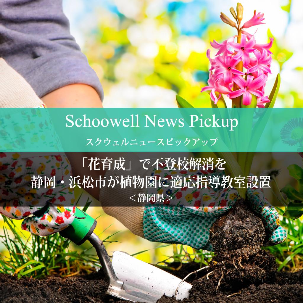 「花育成」で不登校解消を 静岡・浜松市が植物園に適応指導教室設置
