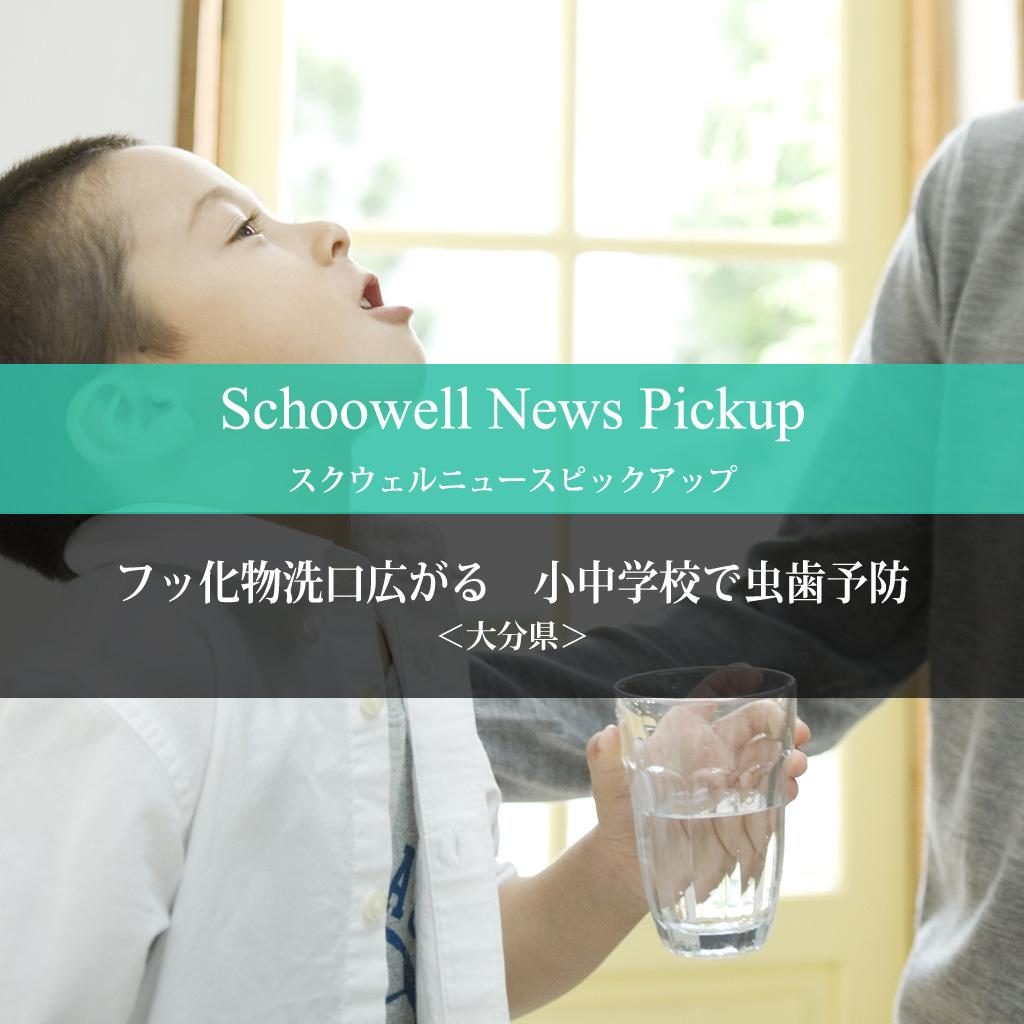 <大分県>フッ化物洗口広がる 小中学校で虫歯予防