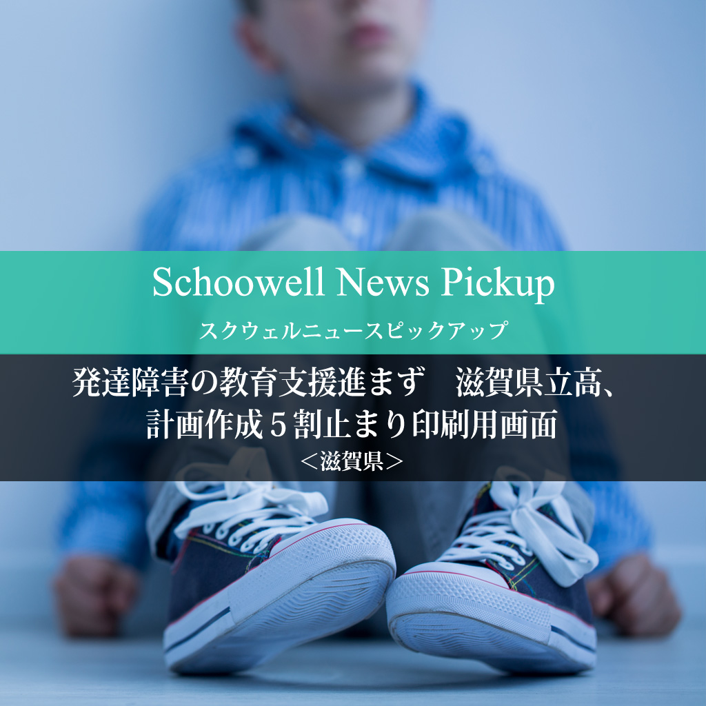 発達障害の教育支援進まず 滋賀県立高、計画作成5割止まり