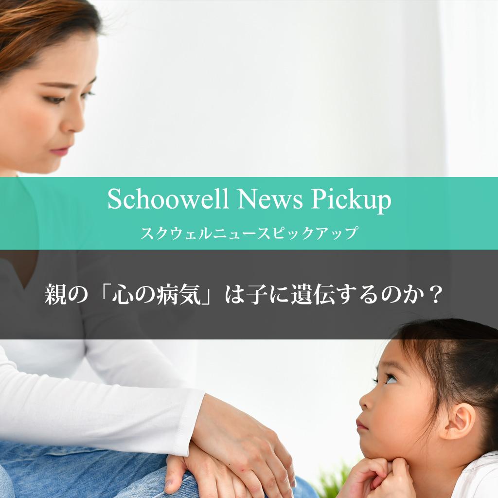 親の「心の病気」は子に遺伝するのか?