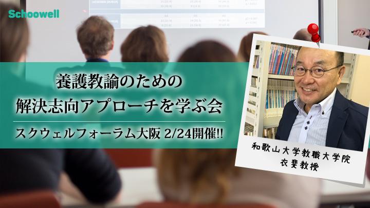 参加費無料!スクウェルフォーラム大阪 2/24開催!!