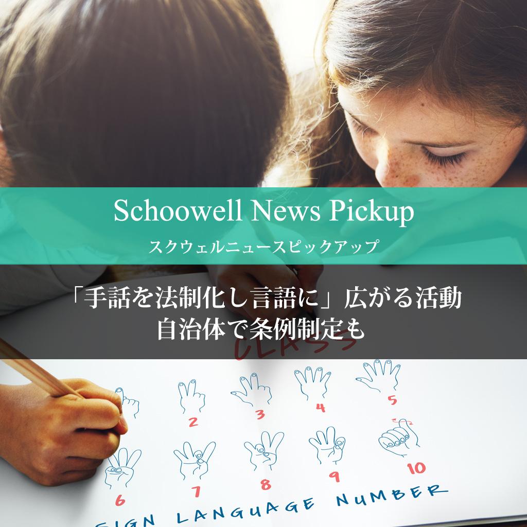 「手話を法制化し言語に」広がる活動 自治体で条例制定も