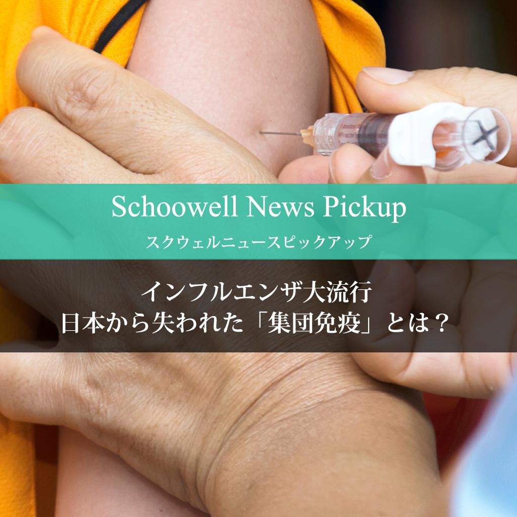 インフルエンザ大流行。日本から失われた「集団免疫」とは?