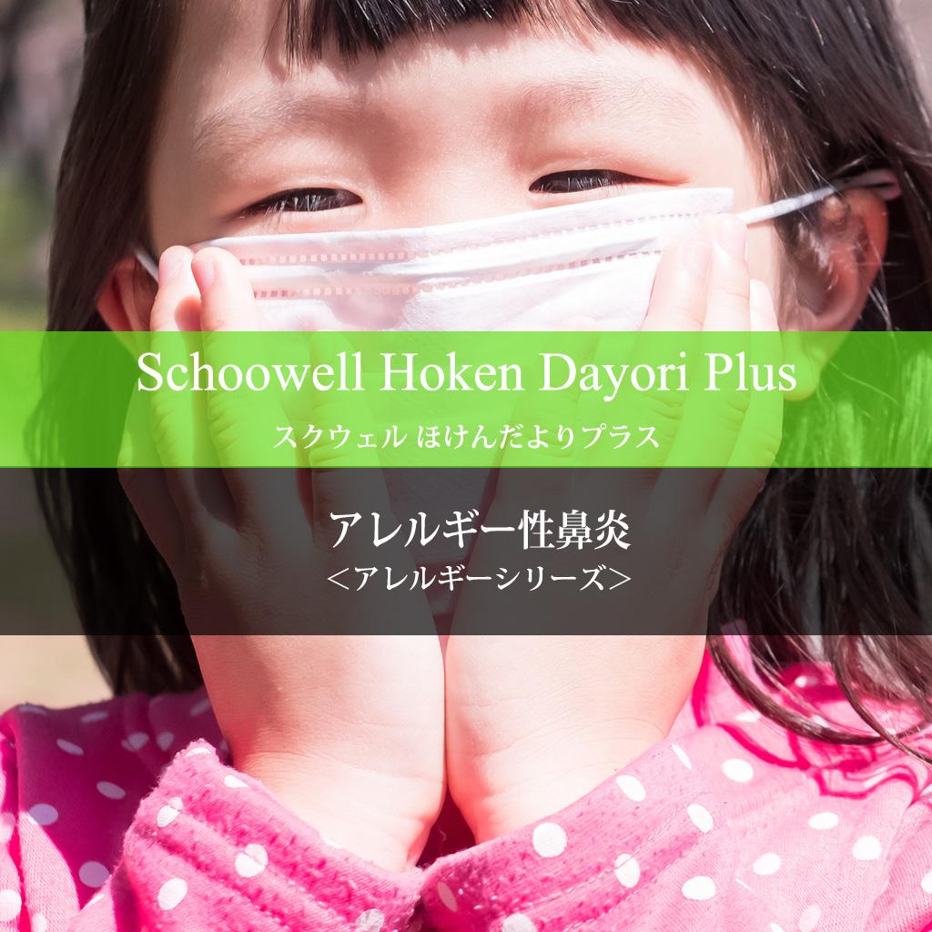 アレルギー性鼻炎 - ほけんだよりプラス - アレルギーシリーズ